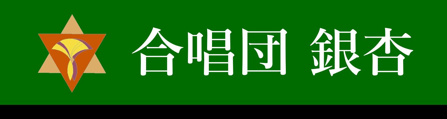 合唱団銀杏