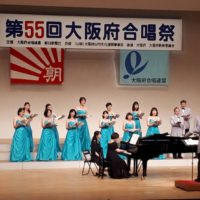 第55回大阪府合唱祭